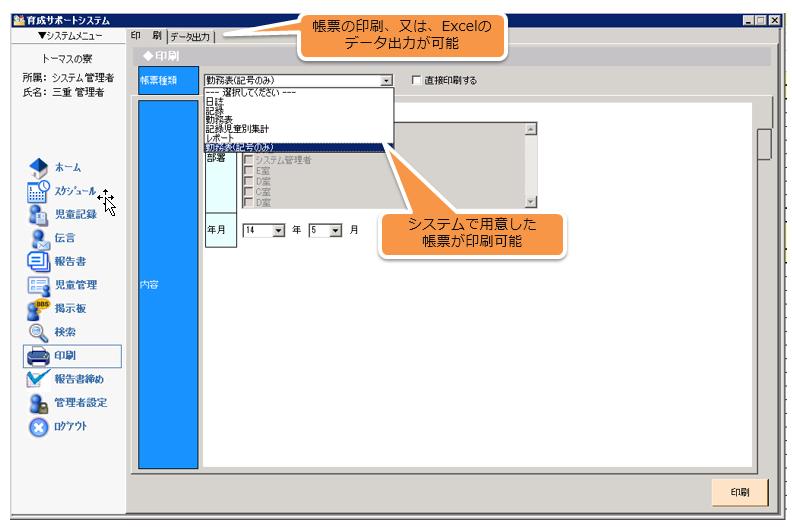 ikusei_gamen_output_02