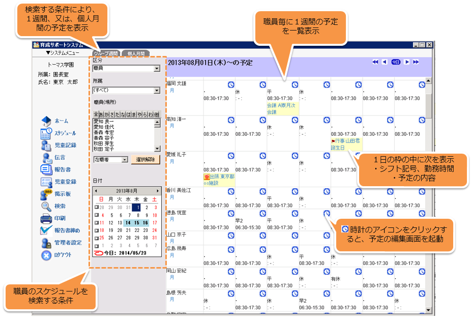 ikusei_gamen_staff_schedule