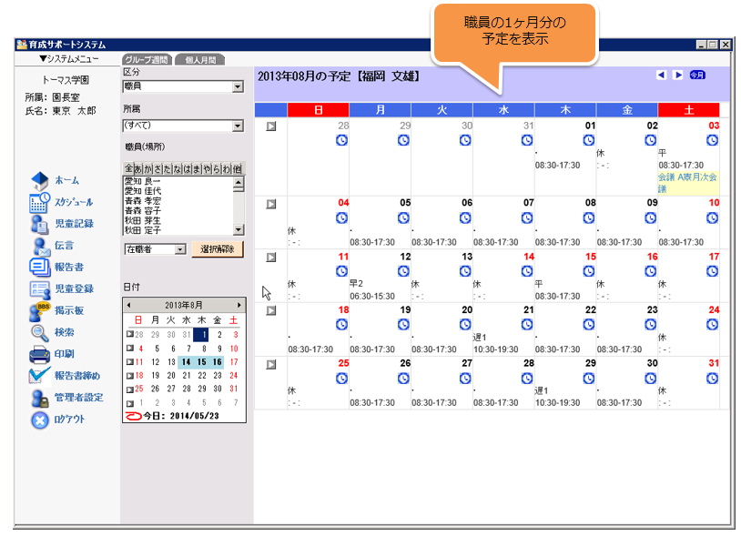 ikusei_gamen_staff_schedule_m