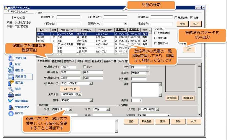 ikusei_gamen_user_edit1