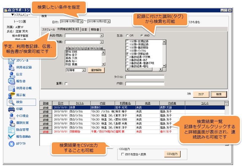 jiritsu_gamen_output1