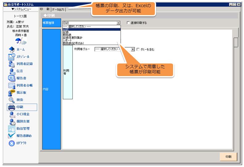 jiritsu_gamen_output2