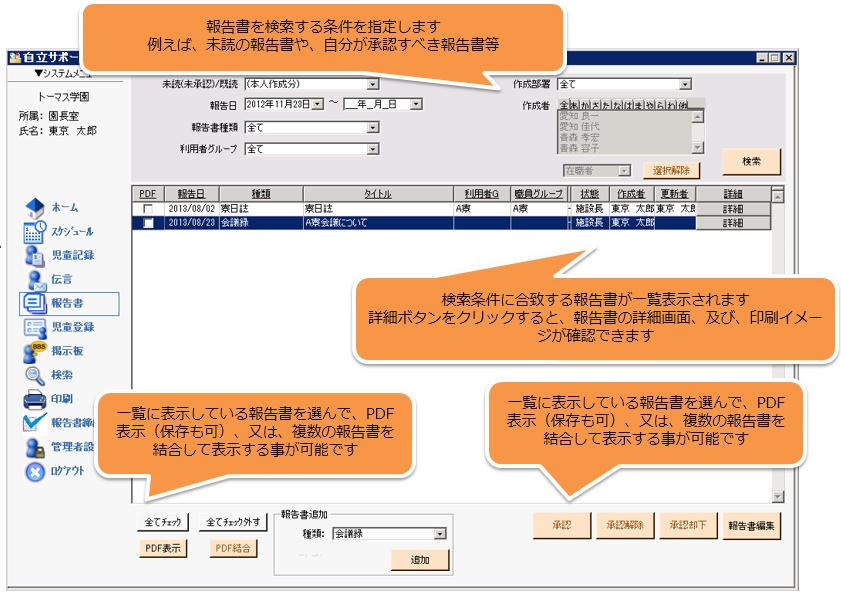 jiritsu_gamen_report1