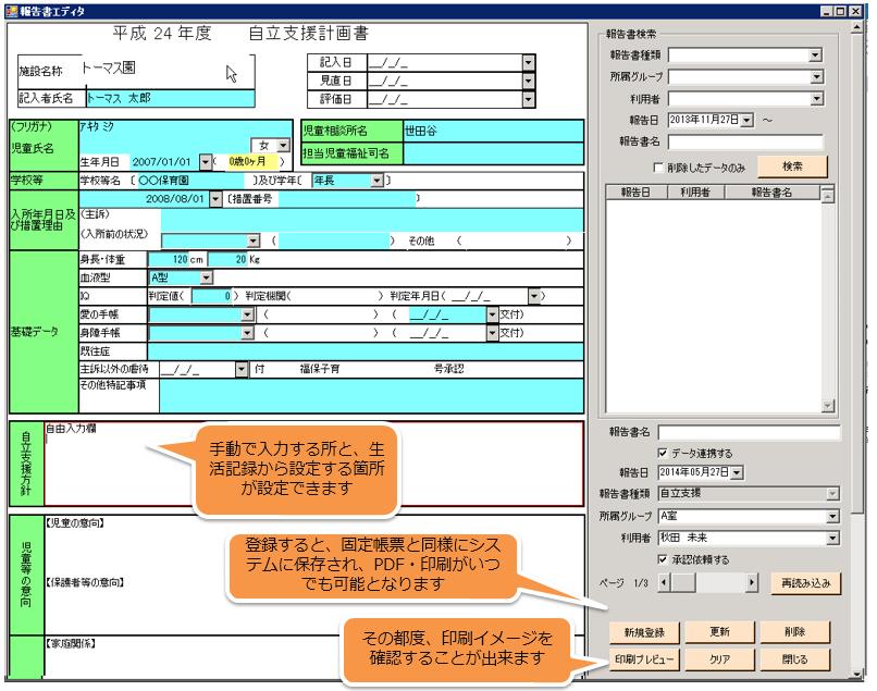 jiritsu_gamen_report3