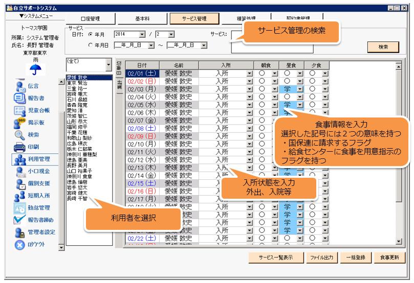 jiritsu_gamen_seikyu1